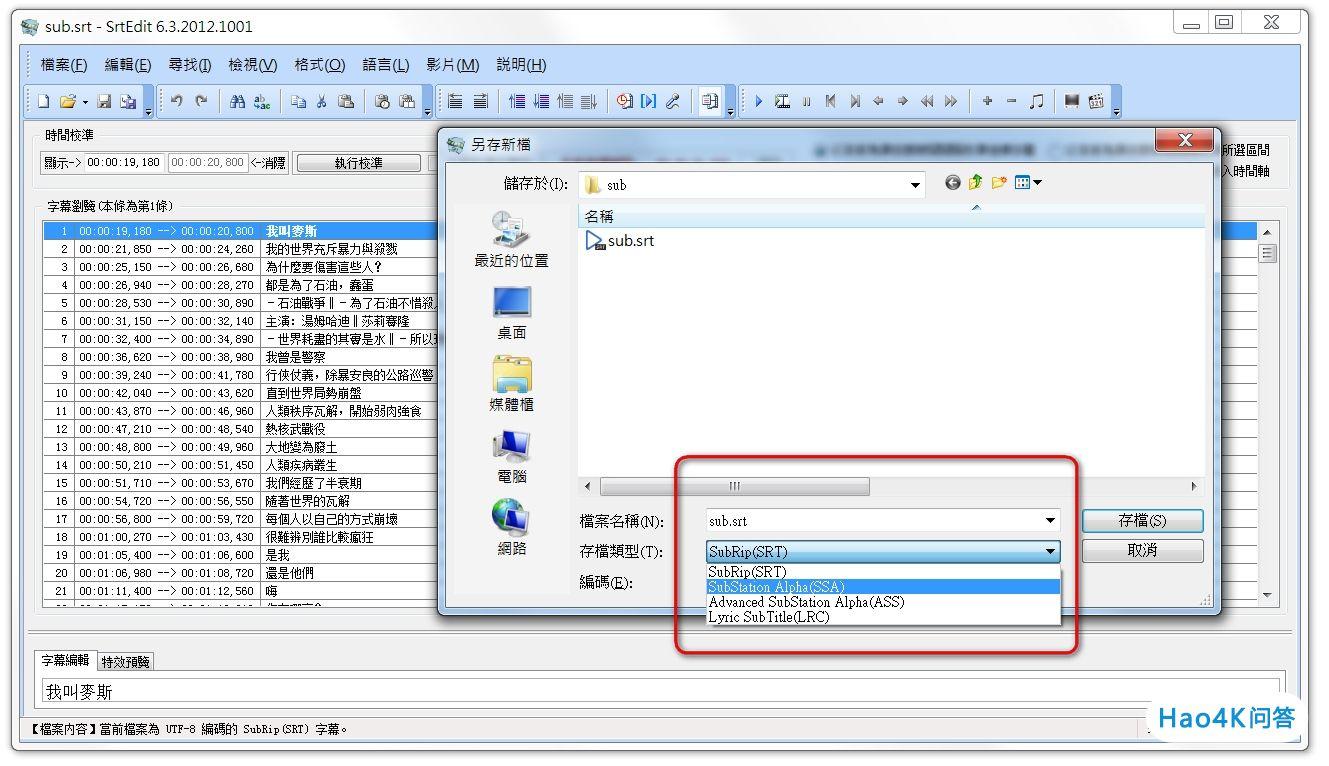 不用越狱,OPPO UDP-203蓝光播放器外挂字幕方法教程9.jpg